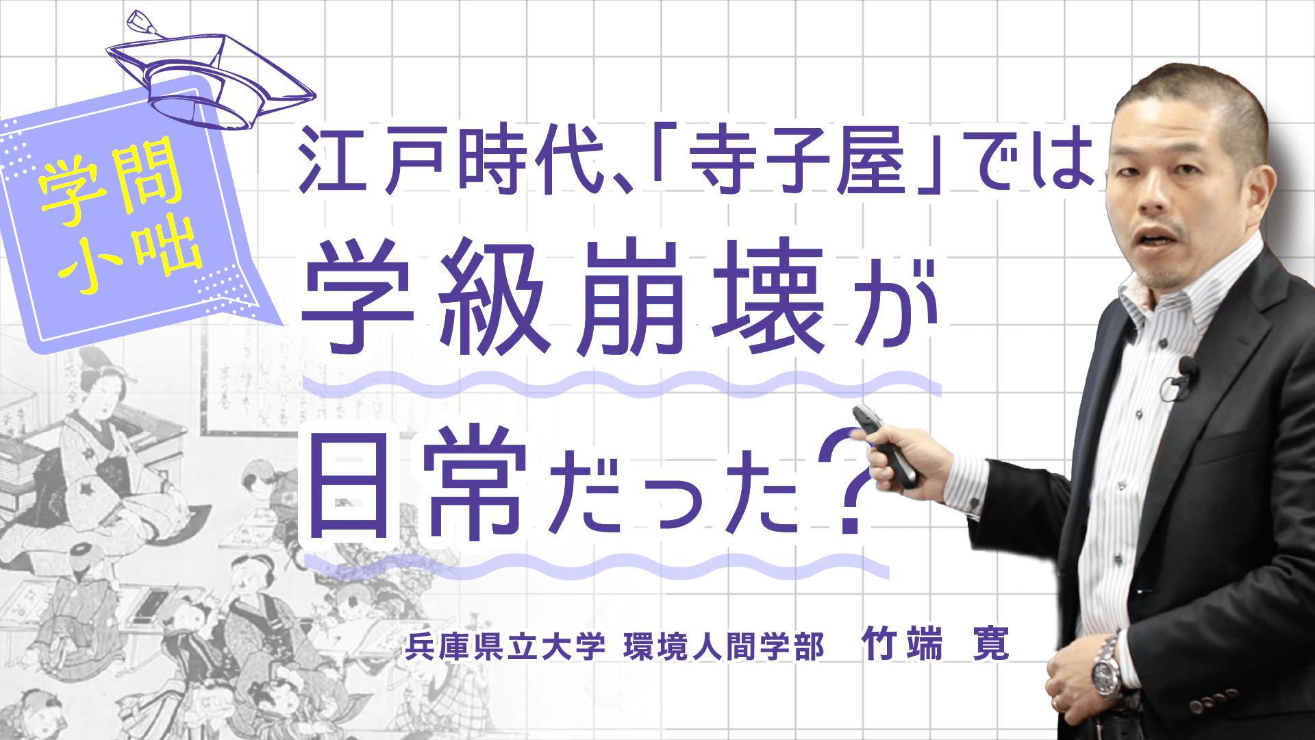 【学問小咄】福祉社会学「『学級崩壊』ってほんまかいな?」竹端寛(兵庫県立大学環境人間学部)