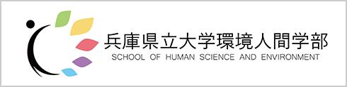 兵庫県立大学環境人間学部・研究科